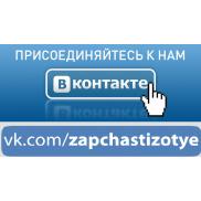 https://vk.com/zapchastizotye